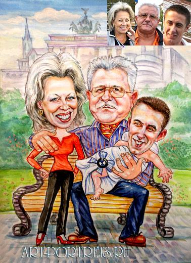 шаржи фото семейные